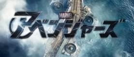 Japanese trailer for 'THE AVENGERS'  filled with awesome new footage