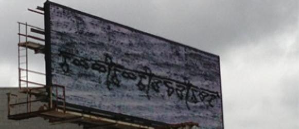 'MAN OF STEEL' billboards reveal viral site